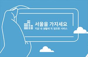 [서울을 가지세요]추운 겨울도 따뜻하게 만들어드립니다 지금 내게 꼭 필요한 알짜 혜택